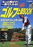 ゴルフ上達BOOK