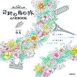 奇跡の鳥の旅 ぬり絵BOOK Around the world