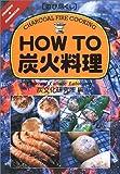 遊び尽くし HOW TO炭火料理 (Cooking & homemade—遊び尽くし)