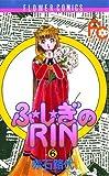 ふ★し★ぎのRIN(6) (フラワーコミックス)