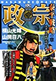 政宗(4)-泰平戦略の章- (講談社プラチナコミックス)