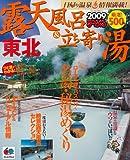 露天風呂&立ち寄り湯東北 2009 (マップルマガジン Y 2B)