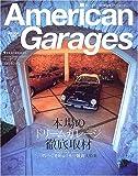 アメリカンガレージ—Garage life special (Neko mook (815))