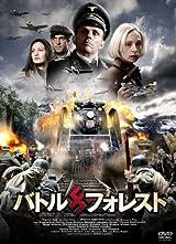バトル・フォレスト [DVD]