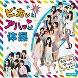 [CD+DVD]  ピカッと!アハッと!体操