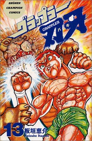 グラップラー刃牙 (13) (少年チャンピオン・コミックス)