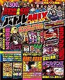 パチスロ必勝ガイド バトルMIX VOL.2 (GW MOOK 242)