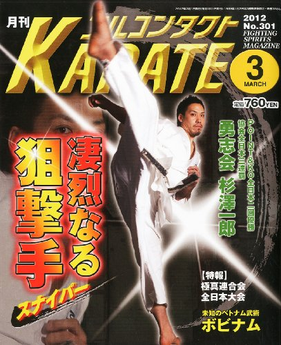 月刊 フルコンタクト KARATE (カラテ) 2012年 03月号 [雑誌]