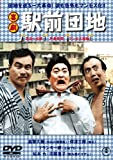 喜劇 駅前団地 【東宝DVDシネマファンクラブ】