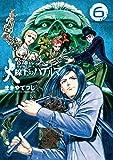 火線上のハテルマ(6) (ビッグコミックス)