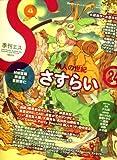 季刊S (エス) 2008年 10月号 [雑誌]