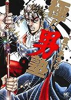 極! !  男塾(5) (ニチブンコミックス)
