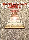 ガープス・ベーシック—汎用RPGルールブック(スティーブ ジャクソン/安田 均)