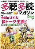 多聴多読マガジン2014年10月号[CD付]