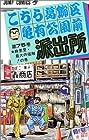こちら葛飾区亀有公園前派出所 第75巻 1992-06発売