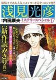 浅見光彦ミステリースペシャル 17 (マンサンコミックス)