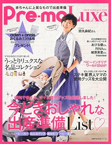 2015-16年版 Pre-mo Luxe―赤ちゃんに上質なもので出産準備 (主婦の友生活シリーズ)