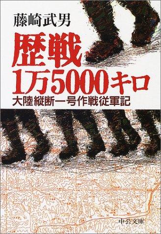 歴戦1万5000キロ―大陸縦断一号作戦従軍記