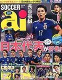 サッカーai 2015年 08 月号 [雑誌]