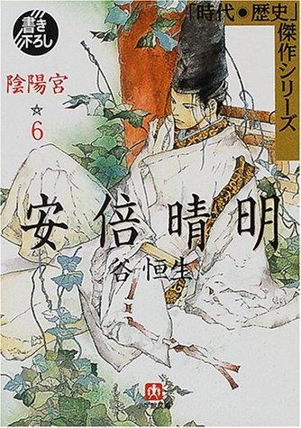 安倍晴明〈6〉陰陽宮 (小学館文庫―時代・歴史傑作シリーズ)