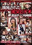 摘発された変態オヤジの援交ビデオ (流出テープ4時間) [DVD]