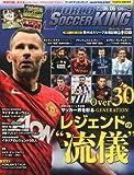 WORLD SOCCER KING (ワールドサッカーキング) 2013年 6/6号 [雑誌]