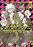 スーパーダンガンロンパ2 超高校級の幸運と希望と絶望 2 (マッグガーデンコミックス Beat'sシリーズ)