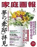 家庭画報 2016年5月号 [雑誌]