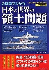 2時間でわかる 日本と世界の領土問題