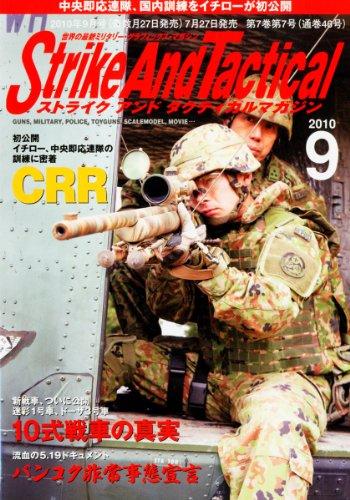 Strike And Tactical (ストライク・アンド・タクティカルマガジン) 2010年 09月号 [雑誌]