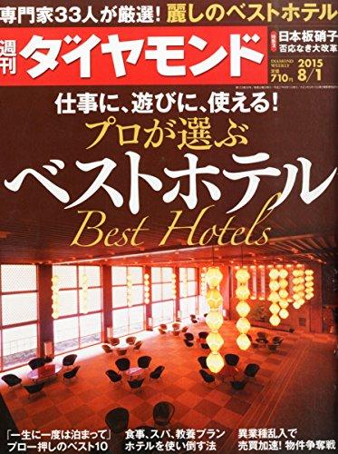 Weekly diamond 2015 years 8 / 1 issue [magazine]