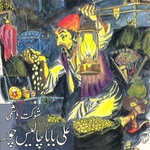 Collected Urdu Children's Stories Vol 3 | [Shaukat Hashmi]