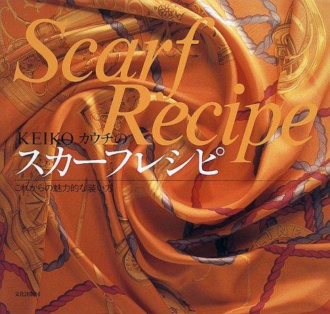 Keikoカウチのスカーフレシピ