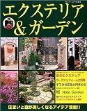 エクステリア&ガーデン—住まいと庭が美しくなるアイデア満載!! (ブティック・ムック—住まい (No.452))