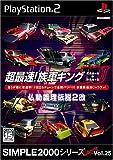 echange, troc Simple 2000 Series Ultimate Vol. 25: Chou-Saisoku! Zokusha King BU no BU 2[Import Japonais]