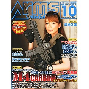 アームズマガジン2010年10月号