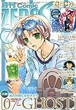 Comic ZERO-SUM (コミック ゼロサム) 2011年 07月号 [雑誌]