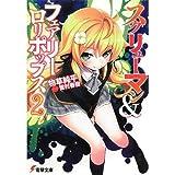 笑ゥせぇるすまん―的中屋 (Chuko コミック Lite 22)