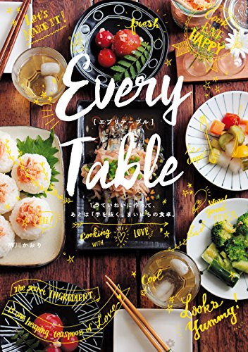 Every Table(エブリーテーブル)