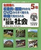全授業の板書例と展開がわかる DVDからすぐ使える 映像で見せられる まるごと授業 社会 5年 (喜楽研のDVDつき授業シリーズ)