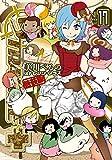 ストレンジ・プラス(17) 特装版: IDコミックス/ZERO-SUMコミックス