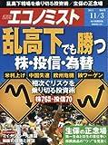 エコノミスト 2015年 11/3 号 [雑誌]