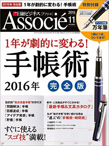 日経ビジネスアソシエ 2015年 11月号 [雑誌]