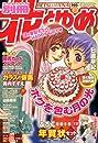 別冊 花とゆめ 2010年 01月号 [雑誌]