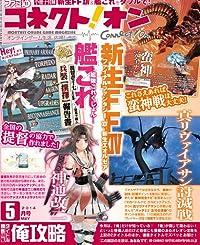 月刊ファミ通コネクト!オン 2014年5月号 [雑誌]
