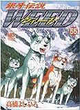 銀牙伝説ウィード 55 (ニチブンコミックス)