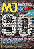 MJ無線と実験 2014年 05月号 [雑誌]