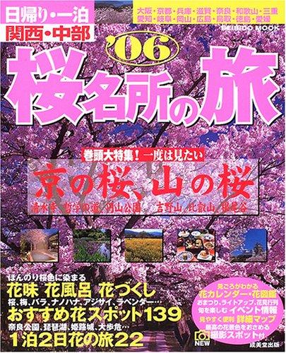 日帰り・一泊関西・中部桜名所の旅