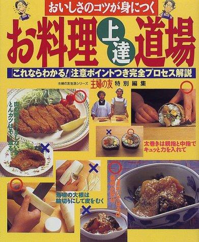 お料理上達道場―おいしさのコツが身につく (主婦の友生活シリーズ)