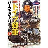 〈図説〉ドイツ戦車パーフェクトバイブル (1) (歴史群像シリーズ―Modern warfare)